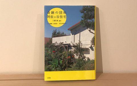 asagayajutaku-860x573-1