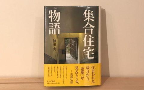 syugojutakumonogatari-860x573-1
